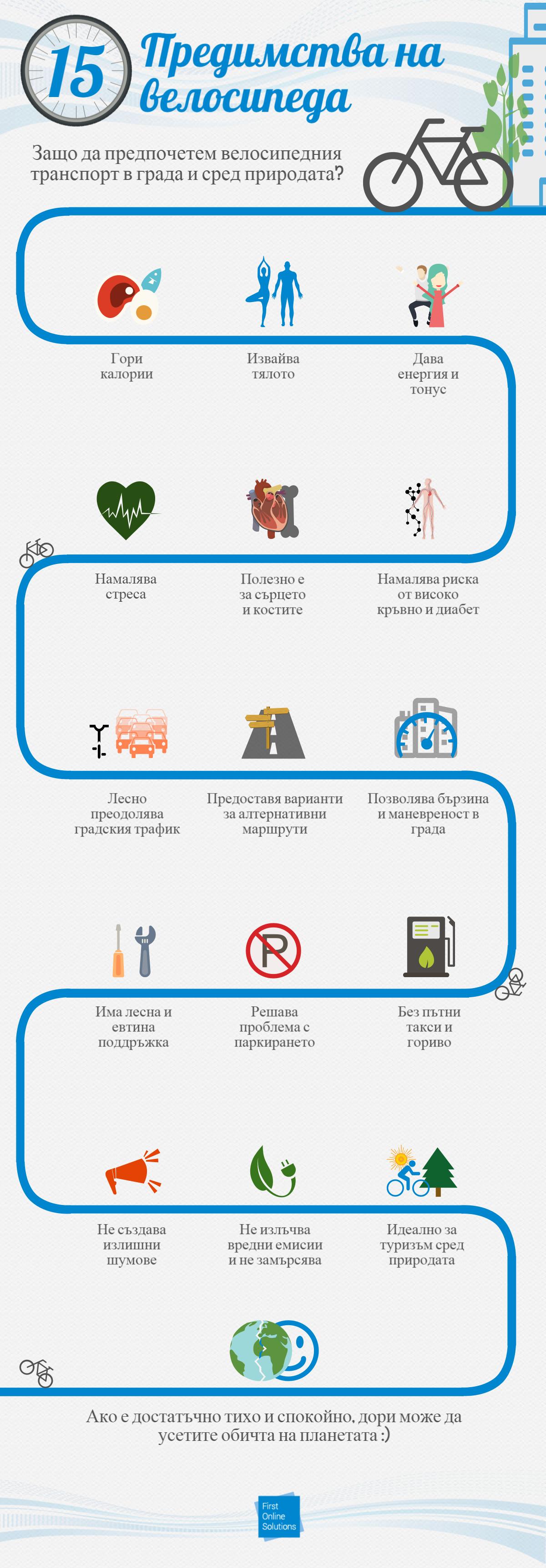 15 Предимства на велосипеда